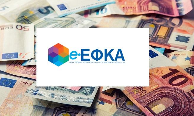 ΕΦΚΑ: Την Τετάρτη 3 Ιουνίου θα αναρτηθούν τα ειδοποιητήρια Απριλίου με την έκπτωση 25%