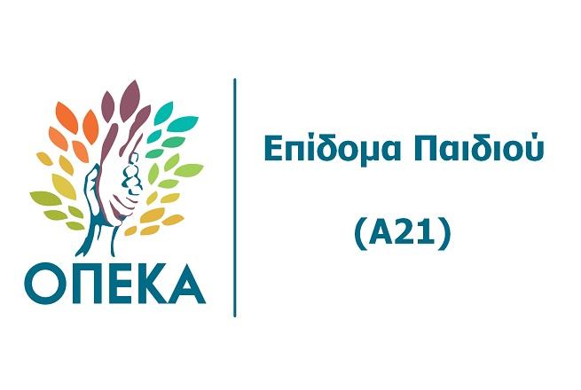 Στις 16 Ιουνίου ανοίγει η πλατφόρμα για την υποβολή αιτήσεων Α21 για το Επίδομα Παιδιού